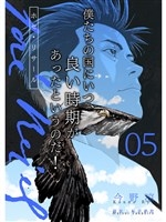 ホセ・リサール【分冊版】5話