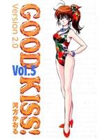 GOOD KISS!Version2.0 3巻