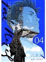 ホセ・リサール【分冊版】4話