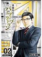 真壁先生のパーフェクトプラン【分冊版】2話