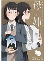 母と姉【分冊版】8話