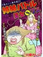 川島れいこ傑作選 23巻