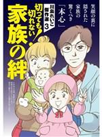 川島れいこ傑作選 3巻
