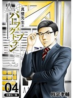 真壁先生のパーフェクトプラン【分冊版】4話