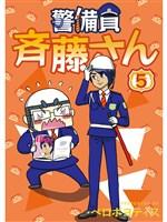 警備員 斉藤さん【分冊版】5話