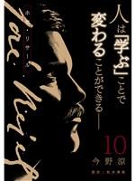 ホセ・リサール【分冊版】10話