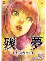 残夢 -LABYRINTH-【分冊版】18話