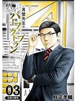 真壁先生のパーフェクトプラン【分冊版】3話