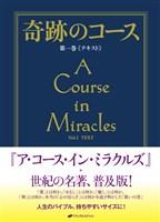 奇跡のコース 第一巻