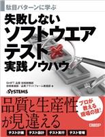 『失敗しないソフトウエアテスト実践ノウハウ』の電子書籍