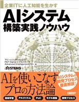 『企業ITに人工知能を生かす AIシステム構築実践ノウハウ』の電子書籍