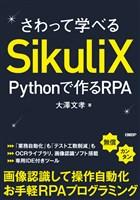 『さわって学べるSikuliX Pythonで作るRPA』の電子書籍