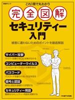 『これ1冊で丸わかり 完全図解 セキュリティー入門』の電子書籍