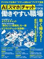 『AI、スマホ、チャットでつくる 働きやすい職場』の電子書籍