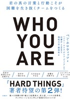 『Who You Are(フーユーアー)君の真の言葉と行動こそが困難を生き抜くチームをつくる』の電子書籍