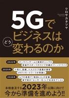 『5Gでビジネスはどう変わるのか』の電子書籍