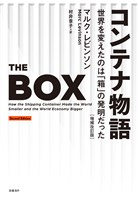 『コンテナ物語 世界を変えたのは「箱」の発明だった 増補改訂版』の電子書籍