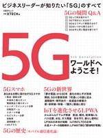 『5Gワールドへようこそ!』の電子書籍
