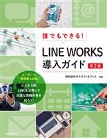 誰でもできる!LINE WORKS導入ガイド 第2版