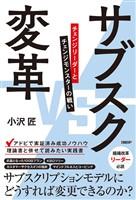『サブスク変革 チェンジリーダーとチェンジモンスターの戦い』の電子書籍