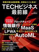 『TECHビジネス最前線』の電子書籍