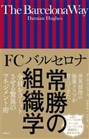 FCバルセロナ 常勝の組織学