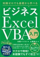 知識ゼロでも基礎から学べる ビジネス Excel VBA入門