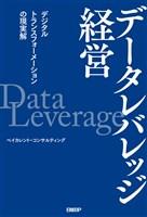 『データレバレッジ経営 デジタルトランスフォーメーションの現実解』の電子書籍