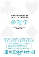 『幸運学 不確実な世界を賢明に進む「今、ここ」の人生の運び方』の電子書籍