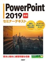 PowerPoint 2019 基礎 セミナーテキスト