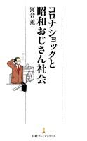 コロナショックと昭和おじさん社会