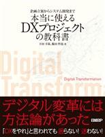 『企画立案からシステム開発まで 本当に使えるDXプロジェクトの教科書』の電子書籍