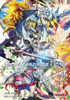 Cray Chronicle Notes~惑星クレイ物語~ Beginning