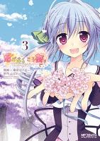 恋がさくころ桜どき Graceful blue 3
