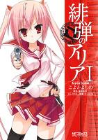 『緋弾のアリア 【コミック】 I』の電子書籍