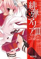 緋弾のアリア 【コミック】 III