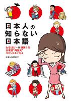 """『日本人の知らない日本語 なるほど~×爆笑!の日本語""""再発見""""コミックエッセイ』の電子書籍"""