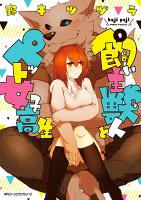飼い主獣人とペット女子高生 1