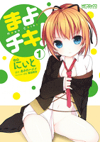 『まよチキ! 【コミック】 1』の電子書籍