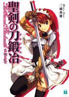 『聖剣の刀鍛冶(ブラックスミス) 1』の電子書籍