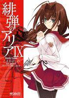 緋弾のアリア 【コミック】 IX