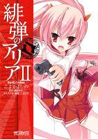 緋弾のアリア 【コミック】 II