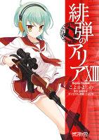 緋弾のアリア 【コミック】 XIII