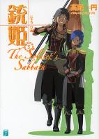 銃姫 5 ~The Soldier's Sabbath~