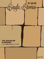 THE JERUSALEM SYNDROME エルサレム症候群:巡礼者がメシアになる日(WIRED Single Stories 015)