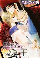 黒檻姫と渇きの王(1)