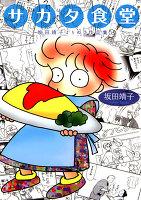 サカタ食堂 坂田靖子よりぬき作品集