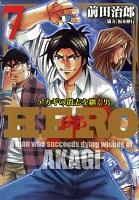 HERO―アカギの遺志を継ぐ男―(7)