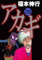 アカギ(28)