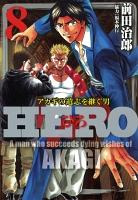 HERO―アカギの遺志を継ぐ男―(8)